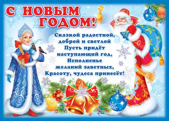 Красивые плакаты на новый год