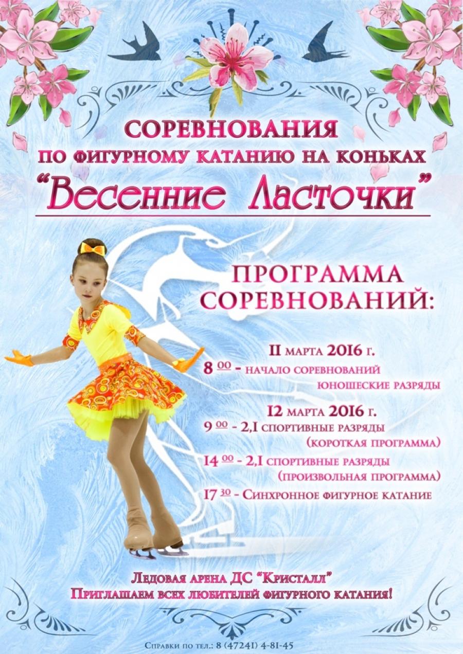 Открытое первенство свердловской области по фигурному катанию на коньках (юношеский возраст)